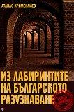 Из лабиринтите на българското разузнаване - книга