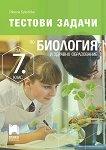 Тестови задачи по биология и здравно образование за 7. клас - помагало