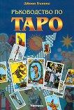 Ръководство по Таро - Джоан Бънинг - карти