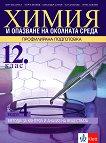 Химия и опазване на околната среда за 12. клас - профилирана подготовка. Модул 4: Методи за контрол и анализ на веществата - помагало