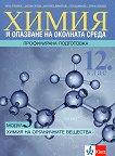 Химия и опазване на околната среда за 12. клас - профилирана подготовка. Модул 3: Химия на органичните вещества - помагало