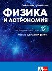 Физика и астрономия за 12. клас - профилирана подготовка. Модул 5: Съвременна физика - помагало
