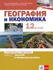 География и икономика за 12. клас - профилирана подготовка. Модул 5: България и регионална политика - учебник