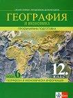 География и икономика за 12. клас - профилирана подготовка. Модул 6: Географска и икономическа информация - учебник