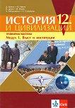 История и цивилизации за 12. клас - профилирана подготовка. Модул 1: Власт и институции - атлас
