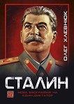 Сталин - книга