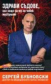 Здрави съдове, или защо са му на човек мускулите - Сергей Бубновски -