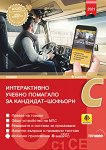 Интерактивно учебно помагало за кандидат-шофьори 2021 Категории C, C1 и CE -