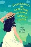 Пътеводител на една млада кубинка за чай и чудеса - книга