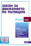 Закон за движението по пътищата 2021 - книга
