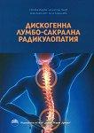Дискогенна лумбо-сакрална радикулопатия - книга