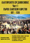 Българското средновековие - част 1: Първо Българско Царство 681 - 1018 г.  -