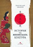 История на японската култура - книга