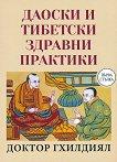 Даоистки и тибетски здравни практики - Доктор Гхилдиял -
