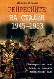 Репресиите на Сталин 1945 - 1953 -