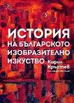История на българското изобразително изкуство. Луксозно издание -