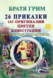 26 приказки - детска книга