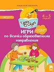 Чуден свят: Игри по всички образователни направления за 2. подготвителна възрастова група - помагало