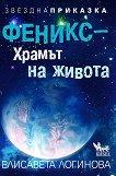 Звездна приказка: Феникс - храмът на живота - книга