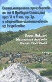 Специализираното производство на сол в Провадия-Солницата през VI и V хил. пр. Хр. и обществено-икономическото му въздействие -