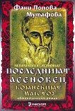 Асеновци - книга 4: Последният Асеновец (Боянският майстор) -