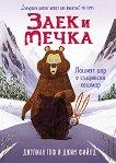 Заек и Мечка: Лошият цар е същински кошмар -