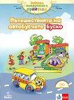 Пътешествията на автобусчето Буско: Помагало за 4. подготвителна група в детската градина - част 1 - помагало