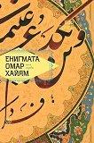 Енигмата Омар Хайям - том 1 -