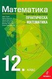 Математика за 12. клас - профилирана подготовка: Практическа математика - помагало