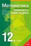 Математика за 12. клас - профилирана подготовка: Вероятности и анализ на данни -