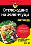 Отглеждане на зеленчуци For Dummies - Чарли Нардози -