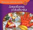 Приказки любими в рими - книжка 13: Дядовата ръкавичка - детска книга