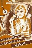 Соленки и сладки за чай - Анна Д-ръ Хаканова -