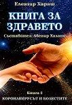 Книга за здравето - книга 2: Коронавирусът и болестите - Елеазар Хараш -