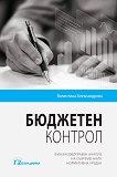 Бюджетен контрол - Валентина Александрова -