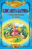 Стихотворения за деца - детска книга