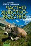 Частно животновъдство + CD-ROM - Лилян Сотиров, Валентин Семерджиев - книга