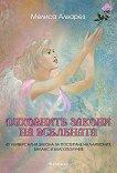 Духовните закони на Вселената - Мелиса Алварез -
