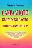 Сакралното българско слово и неговата окултна сила - книга