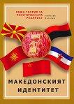 Обща теория за политическата реалност - част 1: Македонският идентитет - Николай Василев -