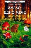Имало едно мече - Георги Райчев -