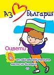 Оцвети: Аз обичам България - детска книга