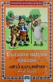 Български народни приказки - том първи  - Ангел Каралийчев - детска книга