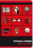 Тетрадка-речник с 2 полета Формат А5 - книга
