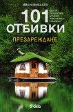 101 отбивки: Презареждане - Иван Михалев -
