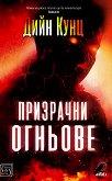 Призрачни огньове - книга