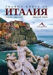 Голяма книга за Италия - карта