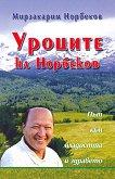 Уроците на Норбеков: път към младостта и здравето - Мирзакарим Норбеков - книга