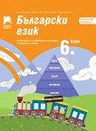 Български език за 6. клас. Учебно помагало за подпомагане на обучението, организирано в чужбина - модул 2 - книга за учителя