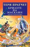 Трилогия за номите - книга 3: Крилете на Масклин -